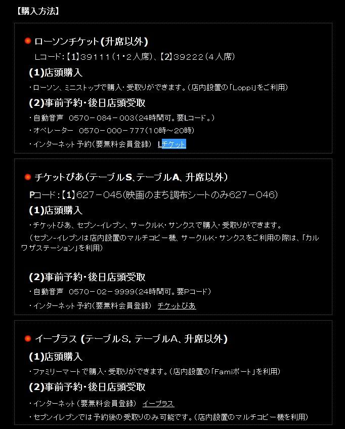 14.6.28花火大会チケットを手に入れてデートしよう!3