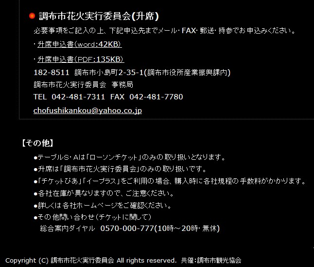 14.6.28花火大会チケットを手に入れてデートしよう!4