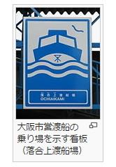 大阪大正区にある無料の渡し船に乗ってみよう!3