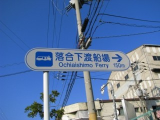 大阪大正区にある無料の渡し船に乗ってみよう!2