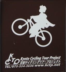 京都駅からレンタサイクルで走る旅はいかが?2