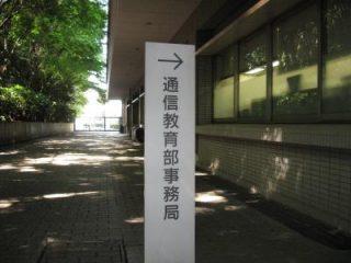 慶應大学通信教育部