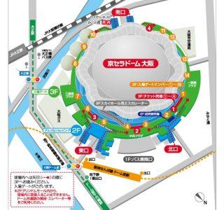 京セラドームの道案内