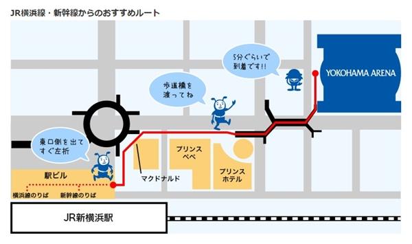 横浜アリーナへのおすすめルート