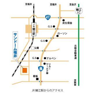 サンドーム福井へのアクセス