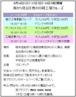 kawasaki-koujou-crooz